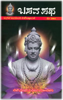 Basava Patha Magazine for Basava and other Sharanas from Basava Samathi, Bangalore.