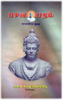 Basava Tamil Magazine for Basava and other Sharanas from Basava Samathi, Bangalore.