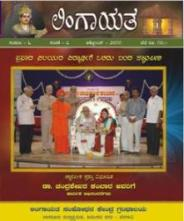 LingayatMonthly Magazine from Belgavi