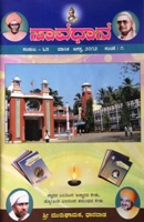 Saavadhana Published by: Shree Murugha Matha Dharwad