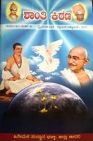 Shanti Kirana Kannada Magazine for Basava and other Sharanas.